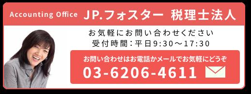 03-6206-4611